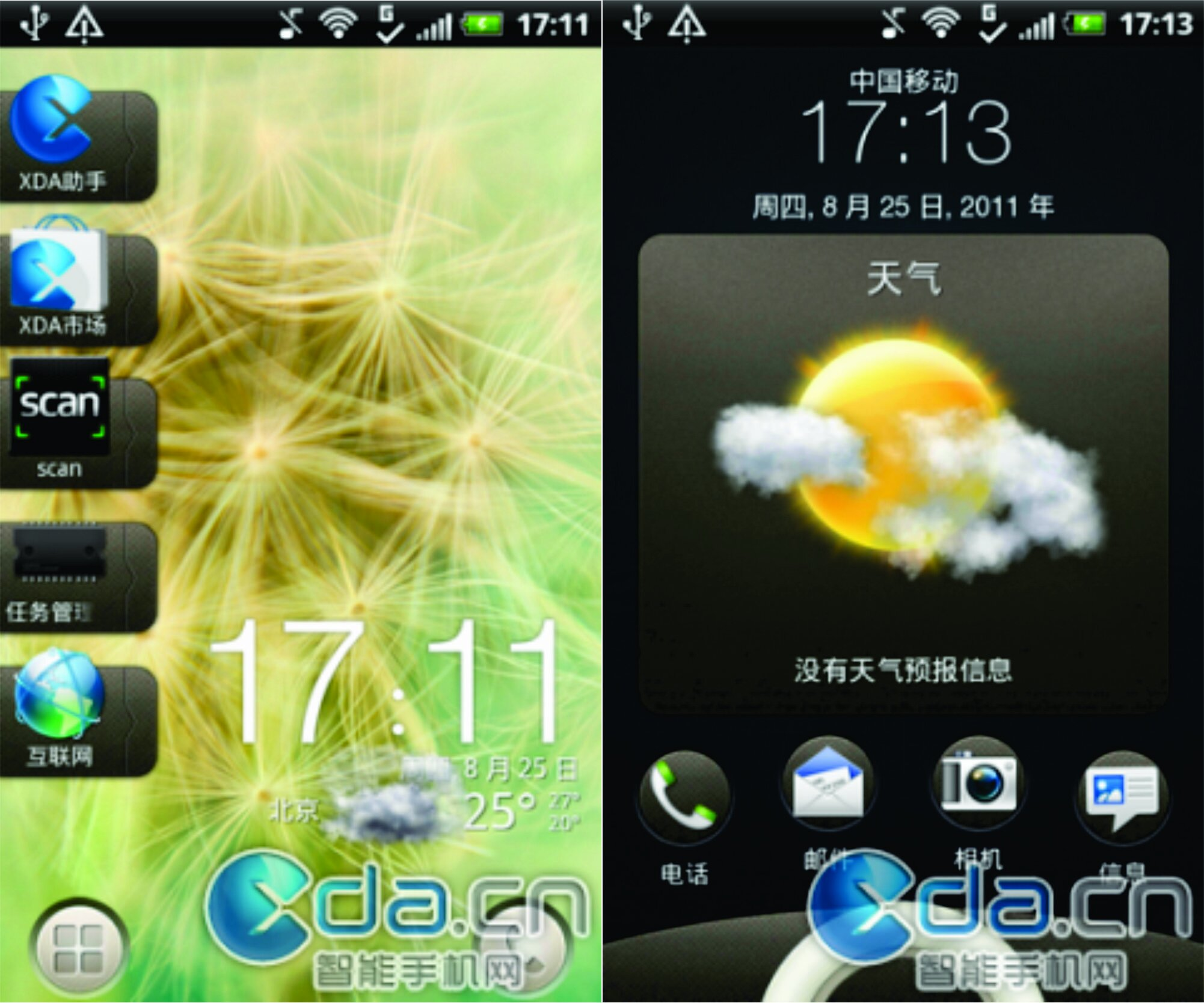 HTC Bliss UI